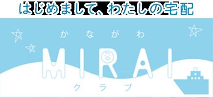 かながわMIRAIクラブ