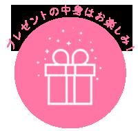 1歳の誕生日には<br /> 親子でうれしいギフトセット!